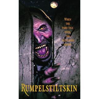 공포의 럼펄스킨