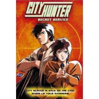 시티 헌터 95 : 시크릿 서비스