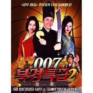 007 북경특급 2