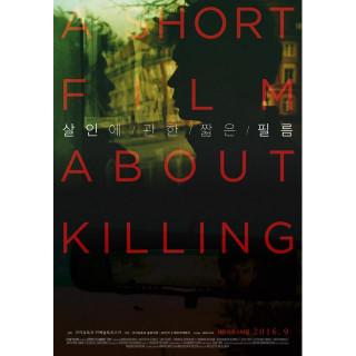 살인에 관한 짧은 필름