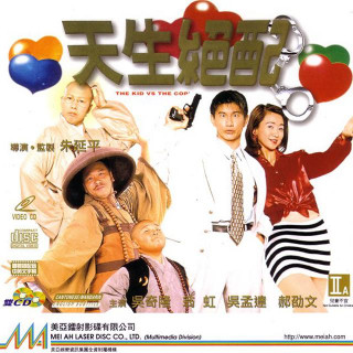 홍콩 투캅스 3 : 천생절배