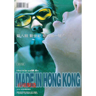메이드 인 홍콩