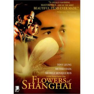 샹하이의 꽃
