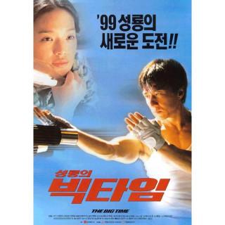 성룡의 빅타임