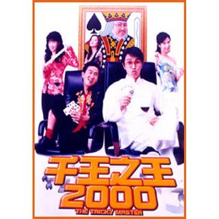 천왕지왕 2000