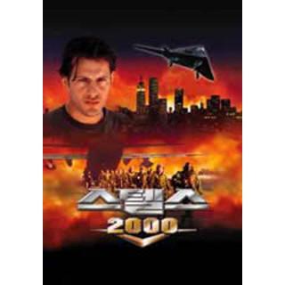 스텔스 2000