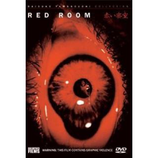 붉은 밀실의 방