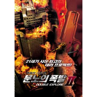 분노의 폭발 2: 더블 익스플로우
