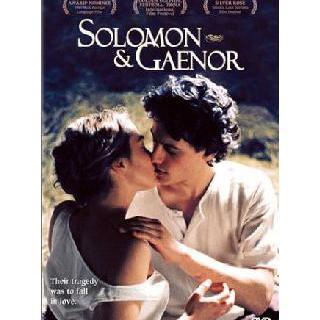 솔로몬과 개너