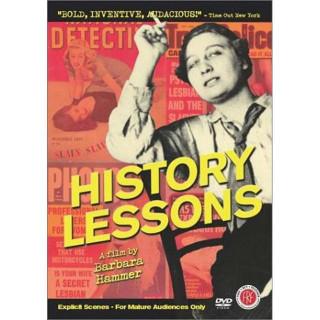 역사 수업