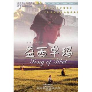 티벳의 노래