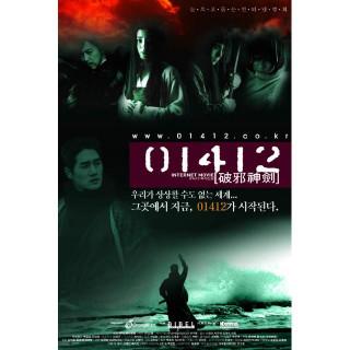 01412 파사신검