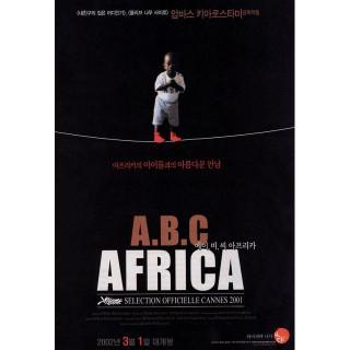 ABC 아프리카