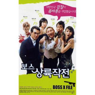 보스 상륙 작전(Boss X File)