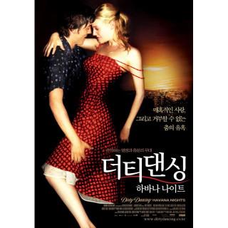 더티 댄싱 - 하바나 나이트