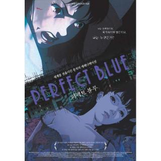 퍼펙트 블루