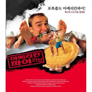 아메리칸 파이 러브