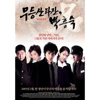 무등산 타잔, 박흥숙