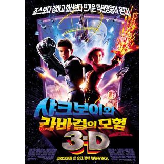 샤크보이와 라바걸의 모험 : 3-D
