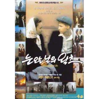 눈 오는 날의 왈츠(1992,러시아)