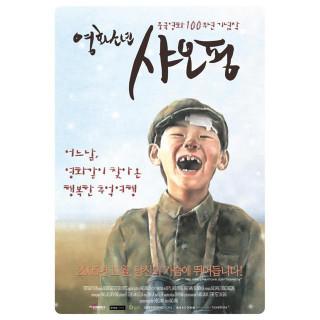 영화소년 샤오핑