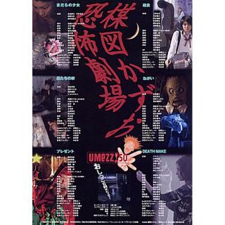 우메즈 카즈오 공포극장 1-곤충의 집