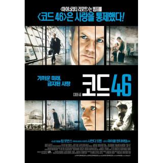 코드 46