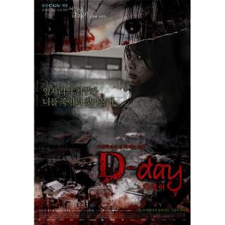 D-day-어느날 갑자기 세번째 이야기