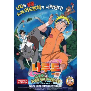 나루토-대흥분! 초승달 섬의 애니멀 소동