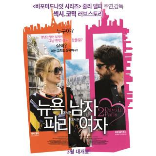 뉴욕에서 온 남자, 파리에서 온 여자 프로필 작은이미지