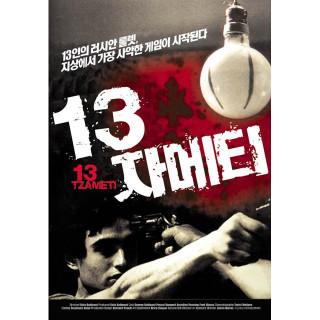 13 자메티