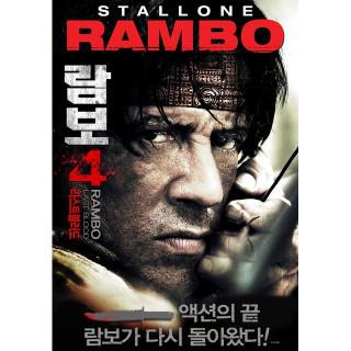 람보 4 : 라스트 블러드