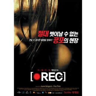 알이씨(Rec)
