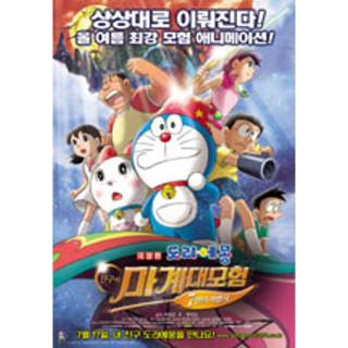 극장판 도라에몽:진구의 마계대모험 7인의 마법사