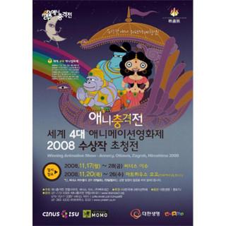 패밀리섹션3 (2008 애니충격전)