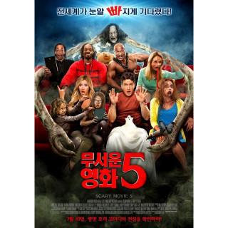 무서운 영화 5