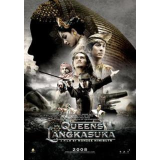 랑카수카의 여왕