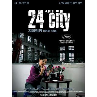 24 시티