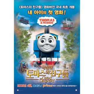 토마스와 친구들 - 극장판