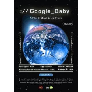 구글 베이비