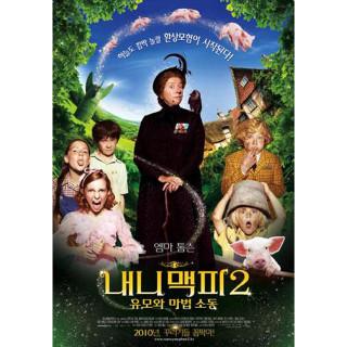 내니맥피 2: 유모와마법소동