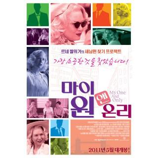 마이 원 앤 온리
