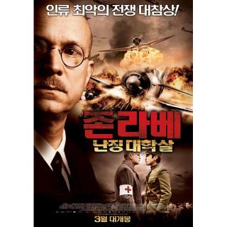 존 라베 : 난징 대학살