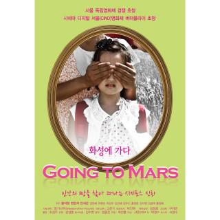 화성에 가다