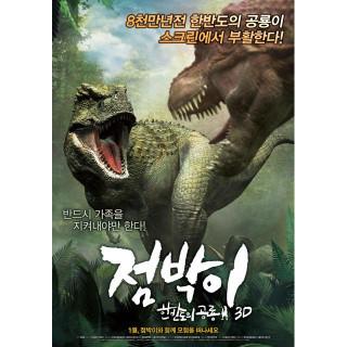점박이:한반도의 공룡3D