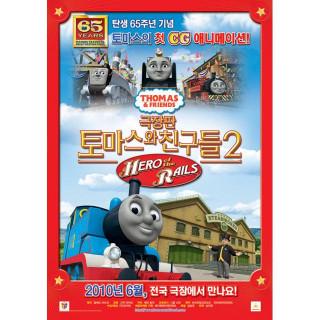 토마스와 친구들 - 극장판 2