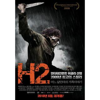 H2: 어느 살인마의 가족이야기