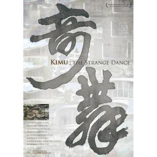 기이한 춤 : 기무