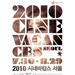 2010 시네바캉스 서울
