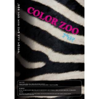 컬러 동물원